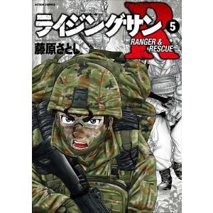 ライジングサンR RANGER & RESCUE 5 / 藤原さとし