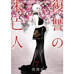 復讐の未亡人 The Woman takes revenge on the wicked. 7/黒澤Rの商品画像 ナビ