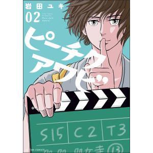 〔予約〕ピーチクアワビ 2 / 岩田ユキ|bookfan