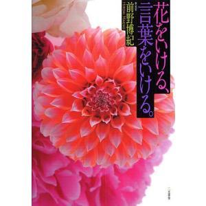 花をいける、言葉をいける。 / 前野博紀|bookfan