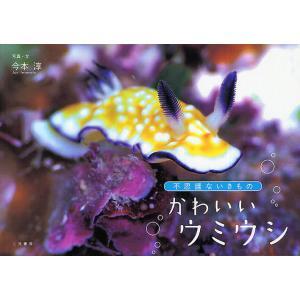 写真:今本淳 出版社:二見書房 発行年月:2010年08月