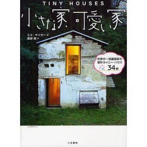 小さな家、可愛い家 世界の一流建築家の傑作タイニー・ハウス34軒 / ミミ・ザイガー / 黒崎敏