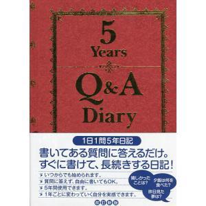 5Years Q&A Diary 改新