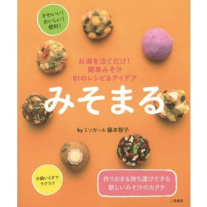 みそまる お湯を注ぐだけ!簡単みそ汁81のレシピ&アイデア / 藤本智子 / レシピ