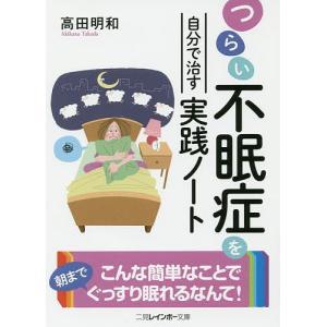 著:高田明和 出版社:二見書房 発行年月:2016年04月 シリーズ名等:二見レインボー文庫
