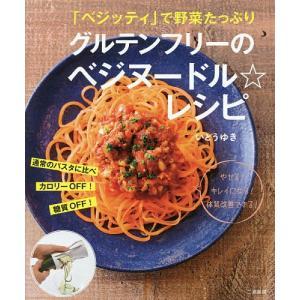 グルテンフリーのベジヌードル☆レシピ 「ベジッティ」で野菜た...