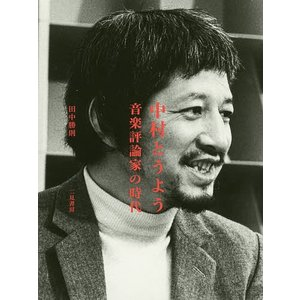 中村とうよう 音楽評論家の時代 / 田中勝則