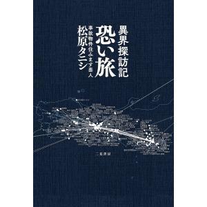 恐い旅 異界探訪記 / 松原タニシ