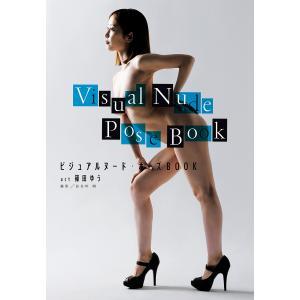 〔予約〕ビジュアルヌード・ポーズBOOK act 篠田ゆう(仮) / 篠田ゆう bookfan