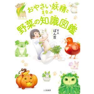 おやさい妖精とまなぶ野菜の知識図鑑 / ぽん吉|bookfan