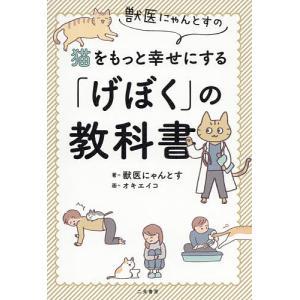 〔予約〕獣医にゃんとすの猫をもっと幸せにする「げぼく」の教科書 / 獣医にゃんとす / オキエイコ|bookfan