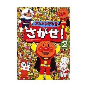 アンパンマンをさがせ! 2/やなせたかし/東京ムービー...