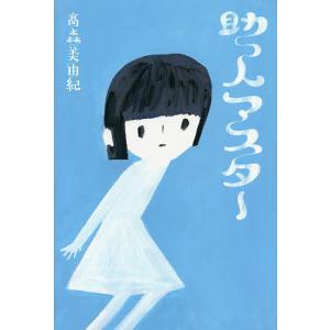 作:高森美由紀 出版社:フレーベル館 発行年月:2017年11月 シリーズ名等:文学の森