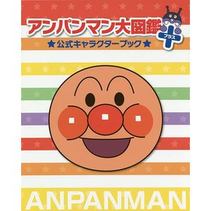 アンパンマン大図鑑プラス 公式キャラクターブック 2巻セット / やなせたかし
