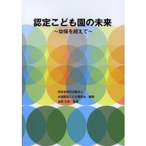 編著:全国認定こども園協会 監修:吉田正幸 出版社:フレーベル館 発行年月:2013年11月