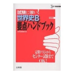 世界史B要点ハンドブック 試験に強い! / 文英堂編集部