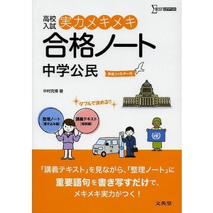 高校入試実力メキメキ合格ノート中学公民 / 中村充博