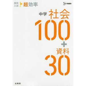 高校入試超効率中学社会100+資料30