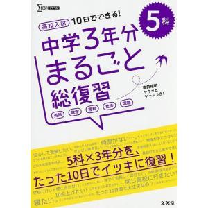 高校入試10日でできる!中学3年分まるごと総復習5科|bookfan