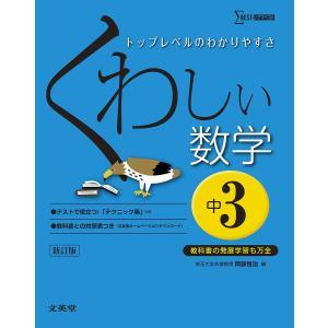 くわしい数学 中学3年 / 岡部恒治