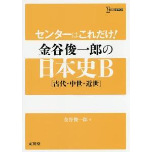 センターはこれだけ!金谷俊一郎の日本史B〈古代・中世・近世〉 / 金谷俊一郎