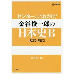 センターはこれだけ!金谷俊一郎の日本史B〈近代・現代〉 / 金谷俊一郎