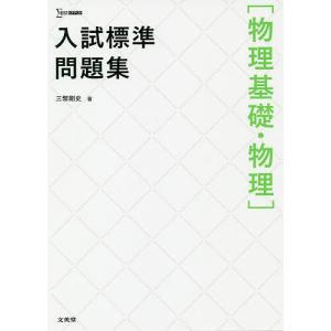 入試標準問題集〈物理基礎・物理〉 / 三幣剛史