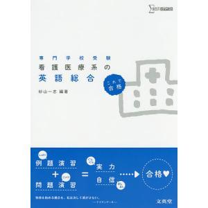 看護医療系の英語総合 専門学校受験 / 杉山一志