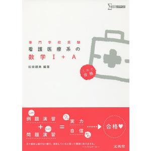 看護医療系の数学1+A 専門学校受験 / 松田親典