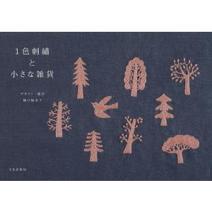 1色刺繍と小さな雑貨 / 樋口愉美子 / 文化出版局|bookfan
