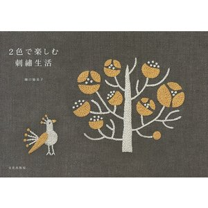 2色で楽しむ刺繍生活 / 樋口愉美子|bookfan