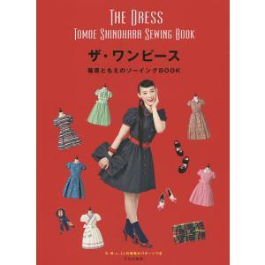 ザ・ワンピース 篠原ともえのソーイングBOOK / 篠原ともえ|bookfan