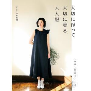 大切に作って大切に着る大人服 / 小林紫織|bookfan