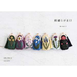 刺繍とがま口 / 樋口愉美子|bookfan