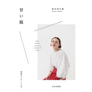 甘い服 / 濱田明日香|bookfan