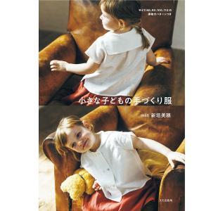 小さな子どもの手づくり服 / 新垣美穂|bookfan