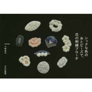 シックな色の糸とビーズで、花の刺繍ブローチ / 小林彩乃|bookfan