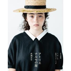 アトリエナルセの服 / 成瀬文子|bookfan