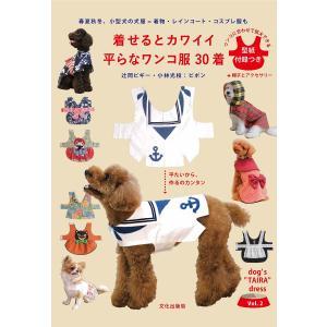 着せるとカワイイ平らなワンコ服30着 春夏秋冬、小型犬の犬服=着物・レインコート・コスプレ服も (doの商品画像|ナビ