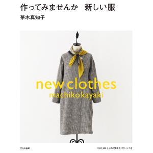 作ってみませんか新しい服 / 茅木真知子|bookfan