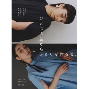ひとつの型からふたりが作る服。 / 平井達也 / 平井慶子|bookfan