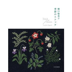樋口愉美子季節のステッチ / 樋口愉美子|bookfan