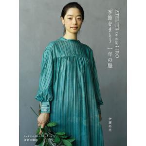 〔予約〕ATELIER to nani IRO 季節をまとう 一年の服 / 伊藤尚美|bookfan