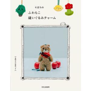 〔予約〕そぼろのふわもこ縫いぐるみチャーム / そぼろ|bookfan
