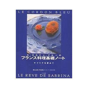 ル・コルドン・ブルーのフランス料理基礎ノート / ダニエル・マルタン / レシピ