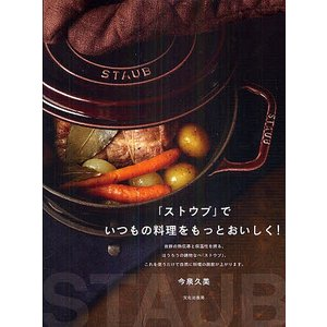 「ストウブ」でいつもの料理をもっとおいしく! / 今泉久美 / レシピ|bookfan