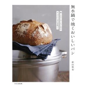 無水鍋で焼くおいしいパン/荻山和也/レシピ