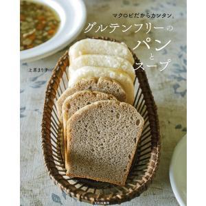 著:上原まり子 出版社:文化学園文化出版局 発行年月:2017年11月 キーワード:料理 クッキング