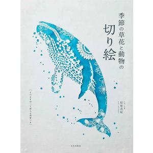 季節の草花と動物の切り絵 / 松原真紀|bookfan
