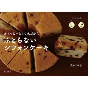 ふとらないシフォンケーキ オイルじゃなくて水だから / 茨木くみ子 / レシピ|bookfan
